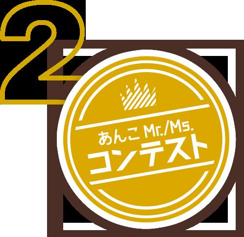 あんこMr./Ms.コンテスト