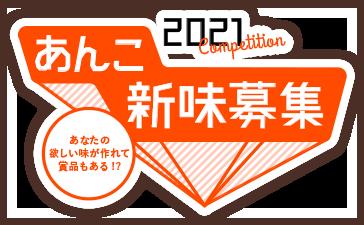2021Competiton あんこ新味募集