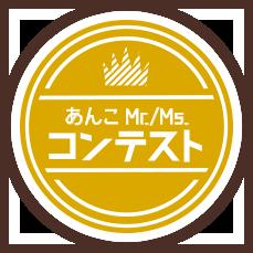 あんこ Mr./Ms. コンテスト